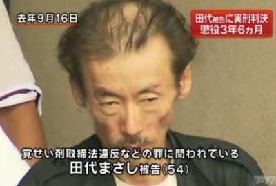 田代まさし コカイン