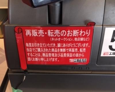 ヤタロー転売禁止