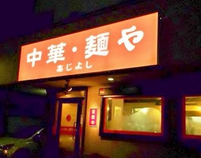 中華・麺や 味よし