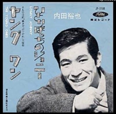 内田裕也ひとりぼっちのジョニー