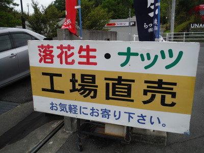 らっか家井田工場売店