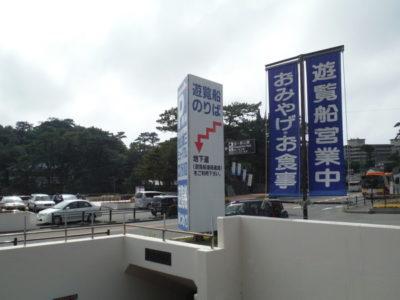 堂ヶ島遊覧船