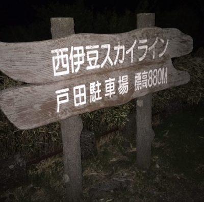 西伊豆スカイライン戸田駐車場