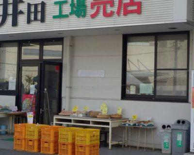 らっか家井田工場