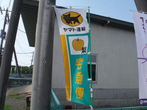富士三水園