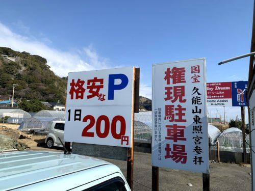 権現駐車場
