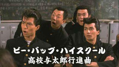 高校与太郎行進曲