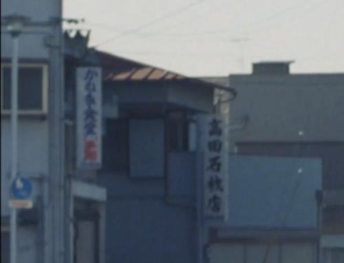 高田石材店 かね田食堂